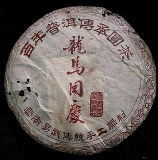 🚚 80年代 龍馬同慶號 普洱茶餅