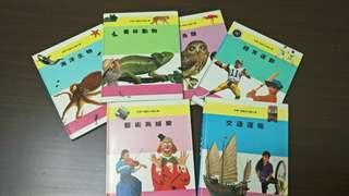 🚚 時華--有趣的知識文庫(共6本)+10萬個為什麼(動物篇上、下2本)