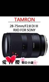 🚚 TAMRON 28-75mmf2.8 Dilll RxD A063 FOR SONY  全幅鏡頭
