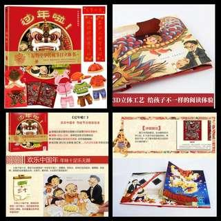 Chinese New Year 3D book 过年啦