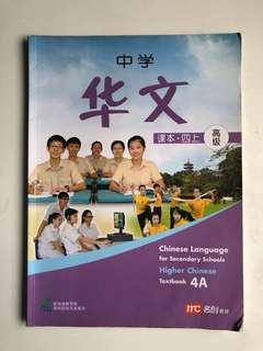 Higher Chinese 4A Textbook