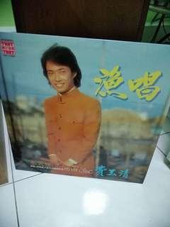 费玉清。黑胶唱片。Fei yu qing