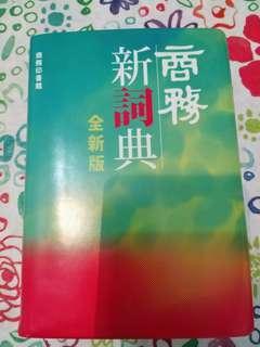 商務新詞典全新版