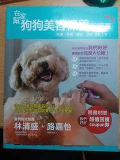 狗狗美容書 寵物
