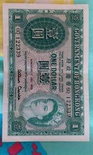 香港政府1959年發行一圓紙幣直版