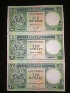 匯豐92年十元連號三張