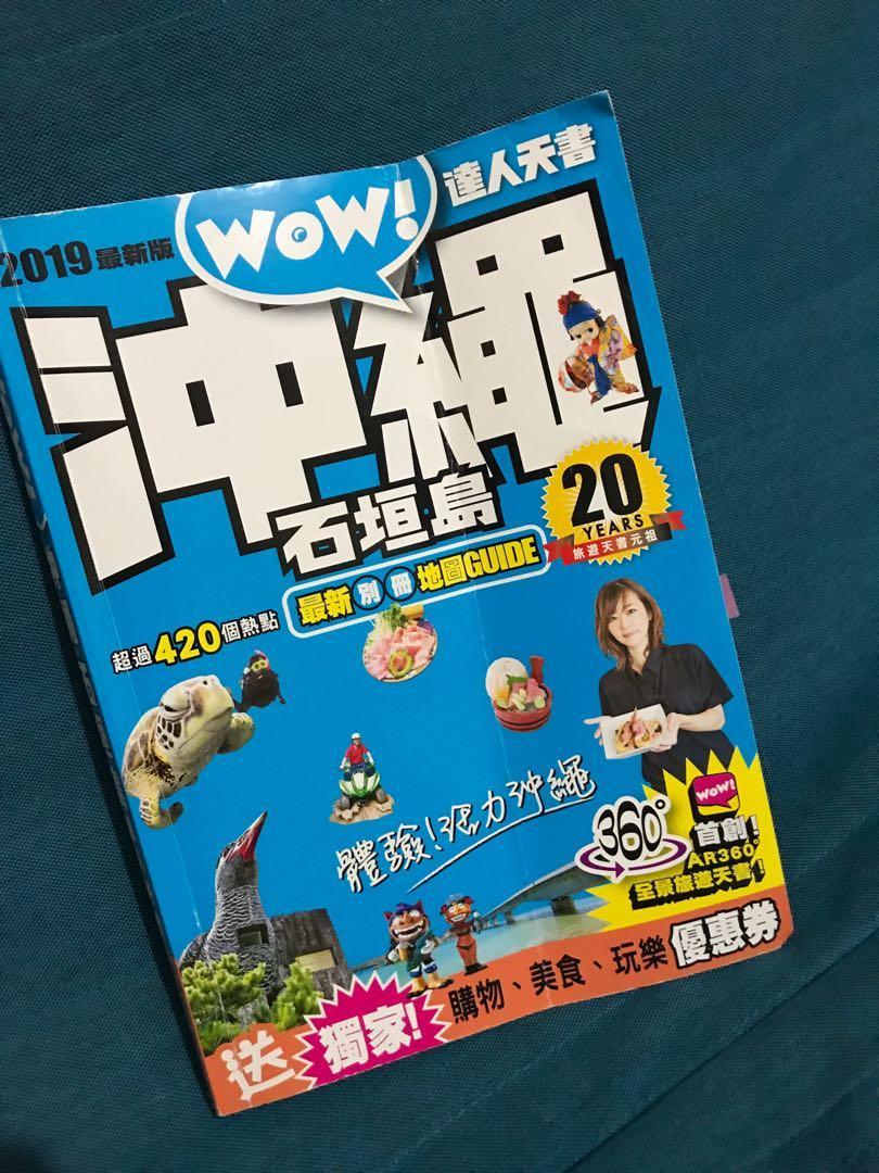2019年沖繩旅遊書