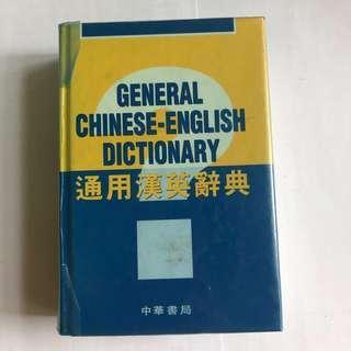 通用英漢辭典 硬面   中英字典