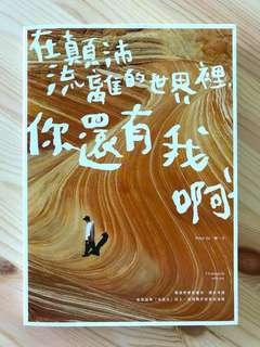 Chinese Book 在顛沛的世界裡,你還有我啊!Travel diary by Peter Su