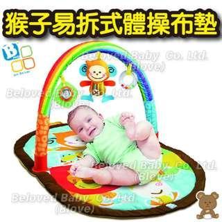 Blove B Kids 嬰兒遊戲墊 BB玩具 遊戲毯 幼兒爬行墊 地墊 健身架 猴子易拆式體操布墊 #BK08