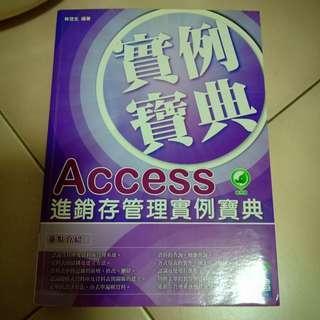 🚚 Access進銷存管理實例寶典