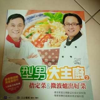 🚚 型男大主廚2指定菜&微波爐出好菜