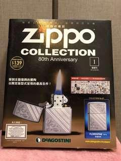 Zippo 連火機 經典收藏誌 創刊號