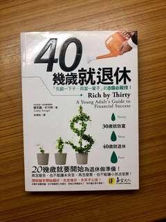 投資入門新手必讀!40幾歲就退休:「先窮一下子,再富一輩子」的8個必殺技!