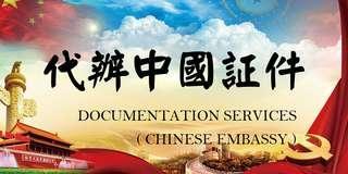 CHINA EMBASSY DOCUMENTATION SERVICES