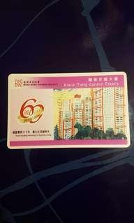 八達通-香港房屋協會60週年紀念 觀塘花園大廈版