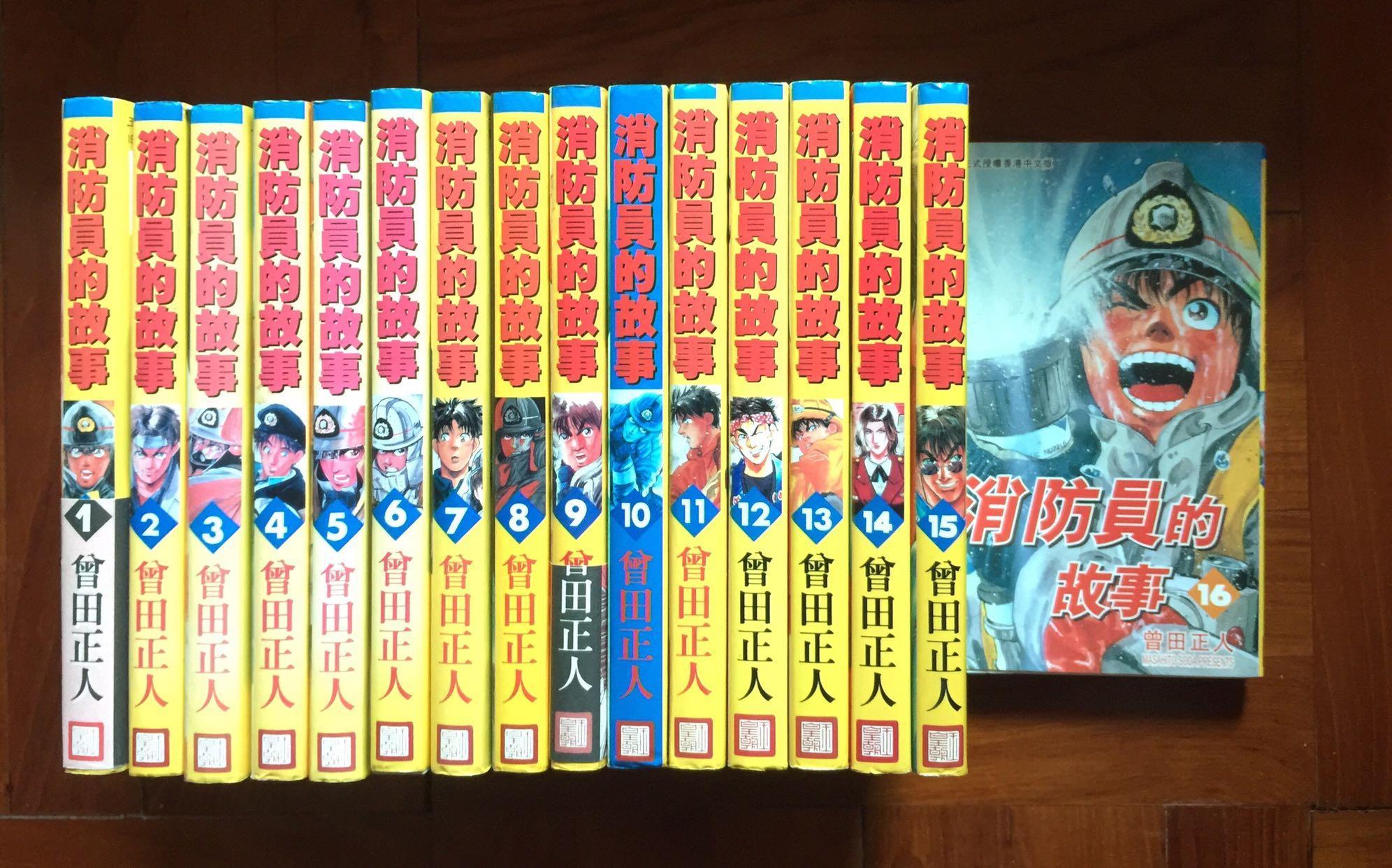 金田正人 消防員的故事 (1-16 冊)