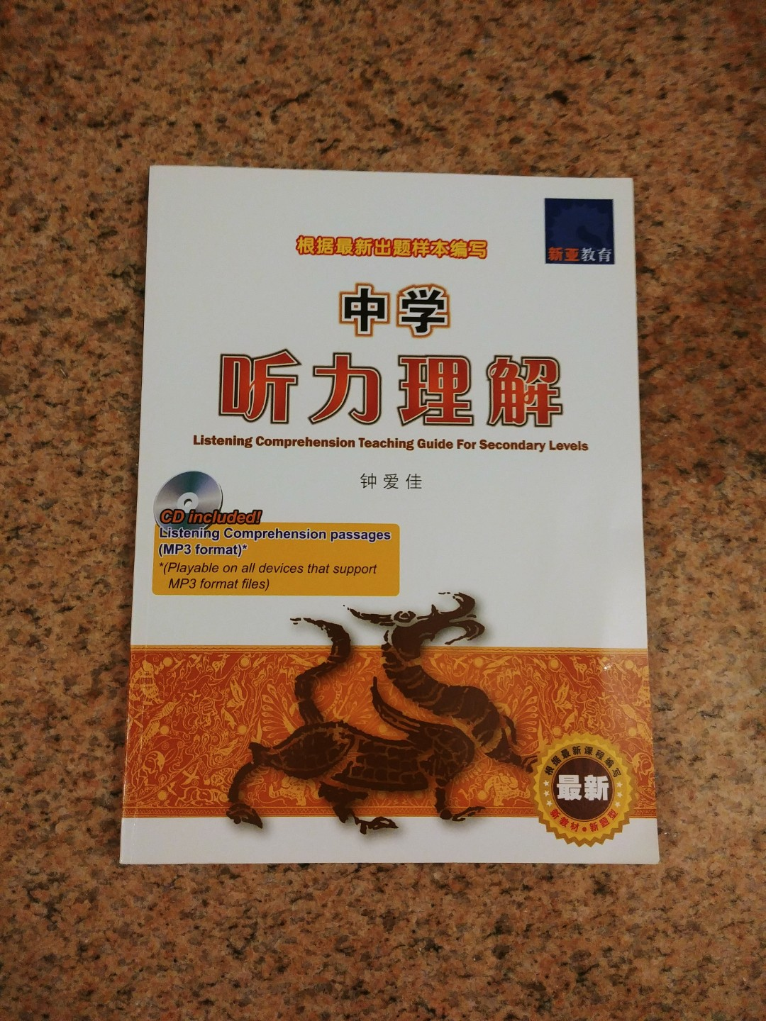 - O Level Chinese Listening Comprehension Practice, Books