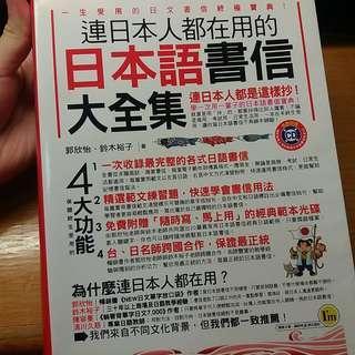 連日本人都在用的日本語書信大全集