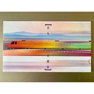 "香港郵政發行京九直通車特別郵票 Special Stamps Collection ""Beijing-Kowloon Through Trains"""