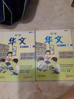 Higher Chinese Textbook 1A and 1B