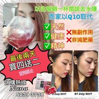 Q10 輔心酵素 天然瘦身果汁