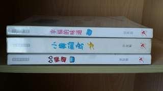 红蜻蜓小说