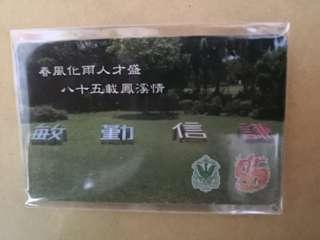 全新鳳溪中學紀念八達通卡