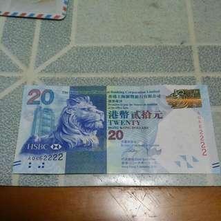 HSBC 匯豐銀行 - 20元一張 直版 4條2222
