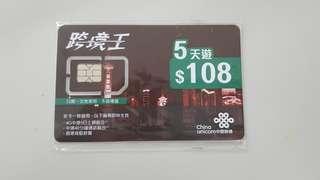 中國聯通 中港卡 Chinaunicom cross boarder sim