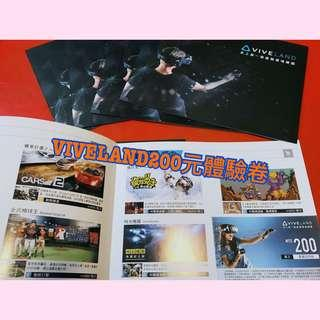 🚚 💕 VIVELAND200元體驗卷 期限至2019/4/30💕特價優惠35元