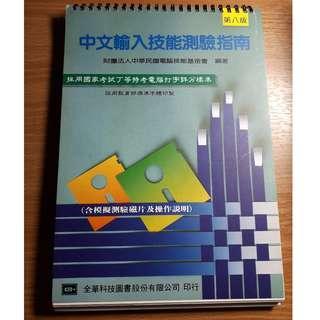 中文輸入技能測驗指南(附模擬測驗磁片、寫碼練習本)