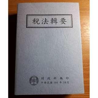 稅法輯要 101年版