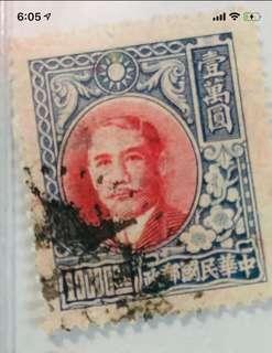 Shanghai Stamp year 1947 ! 上海大东二版孫中山像一万圓邮票!