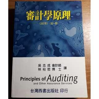 審計學原理 (絕版) 台灣西書出版社