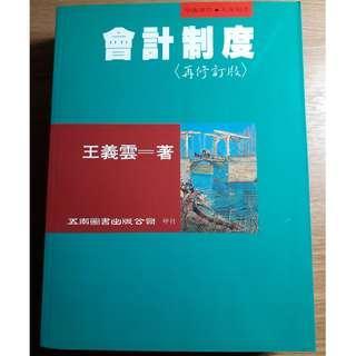 會計制度 (再修訂版) 五南圖書