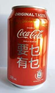 要乜有乜 可口可樂 極老嚟 全新未開封 已過期 收藏品