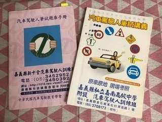 🚚 汽車駕駛人筆試手冊🚗 #汽車駕照筆試