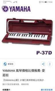開倉非常平 全新口風琴yamahap37d 通利賣緊988