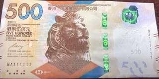 滙豐銀行全新五百元鈔票