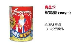 (有多罐) 壽星公 植脂淡奶 400g