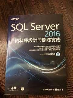 🚚 SQL Server 2016資料庫設計與開發實務