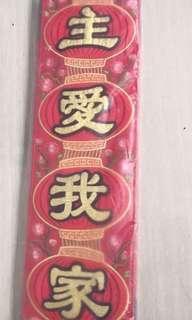 🚚 Chinese New Year decorative