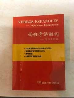 🚚 西班牙語動詞
