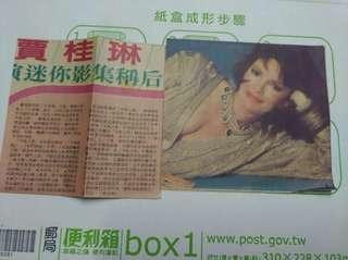 絕版 早期舊報紙剪章  賈桂琳 一張