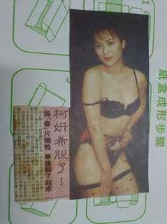 🚚 絕版 早期舊報紙剪章  柯妍希