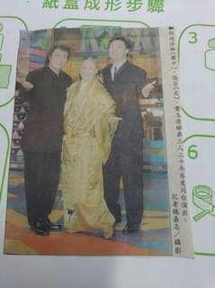 🚚 絕版 早期舊報紙剪章  張菲 恆述法師 費玉清