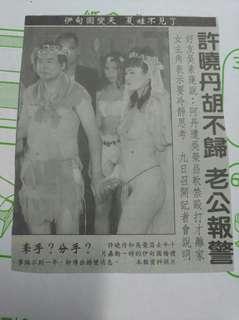 🚚 絕版 早期舊報紙剪章  許曉丹