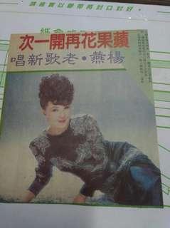 🚚 絕版 早期舊報紙剪章  楊燕