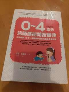 0至4歲的兒語潛能開發寶典